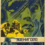 Zwenigora (1928)
